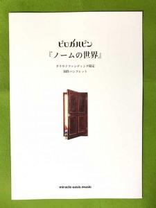 ノームの世界制作パンフレット