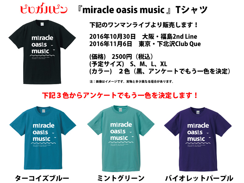 miracle oasis music Tシャツ