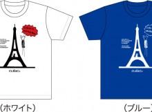 ミステリーツアーTシャツ
