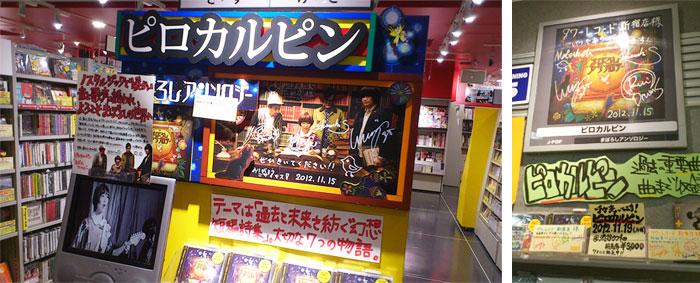UPCH1896_shop