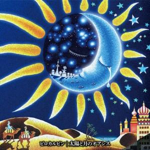 1stフルアルバム『太陽と月のオアシス』好評発売中!