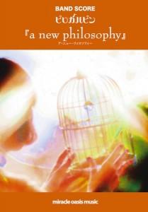 バンドスコア「a new philosophy」