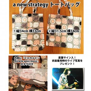 a_new_strategyトート